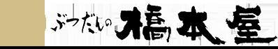 愛知県安城市の仏壇・仏具店|ぶつだんの橋本屋